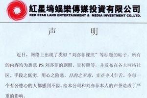 刘亦菲公司回应裸照传闻:剧照、宣传照被恶意PS