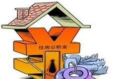 租房提取金额可累积 提取公积金不必年底扎堆