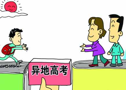 上海异地高考政策将挂钩居住证