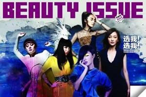 2012华语娱乐圈最美丽的人