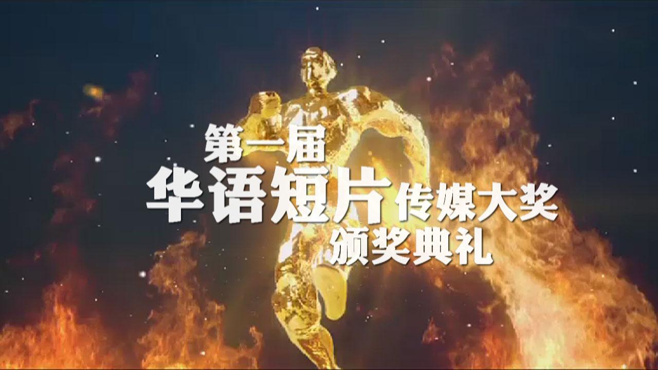 华语短片传媒大奖颁奖典礼