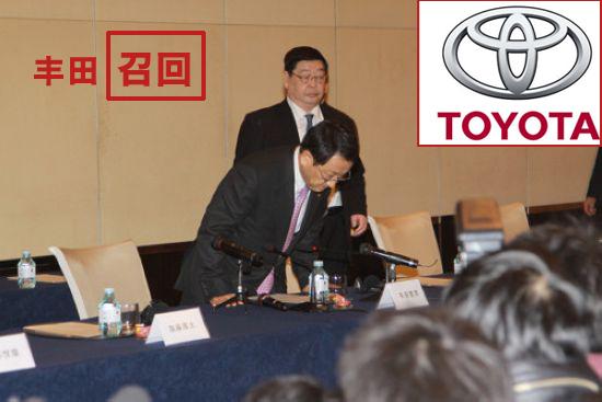 丰田公司将在全球召回130多万辆汽车