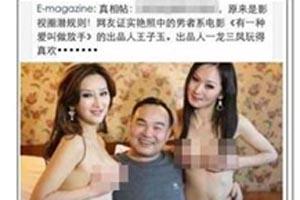 台媒曝内地演艺圈1男2女艳照 主角疑为电影出品人