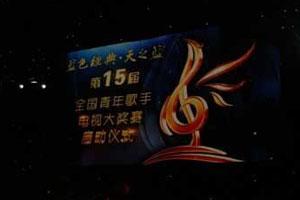 央视青歌赛有选手参赛六次 获金奖可升职分房