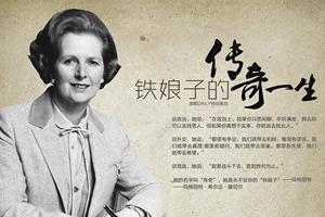 """南都网图刊:""""铁娘子""""的传奇一生"""