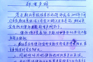 """""""压力大""""政法委书记遇上""""孬种""""律师"""