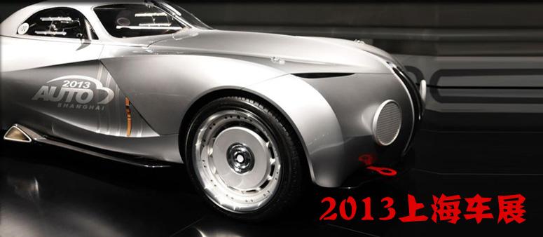 2013上海车展报道