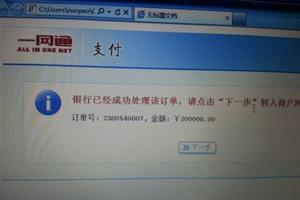 杨幂上传地震捐款截屏遭PS质疑 民警辟谣