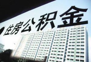 证监会:启动住房公积金入市准备工作