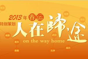 2013春运策划:人在归途