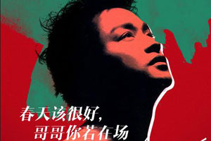 特别策划:张国荣离开十年纪念