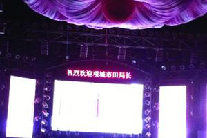 """郑州夜店大屏幕""""欢迎项城田局长"""" 回应:人都在项城"""