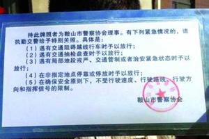 鞍山警察协会向理事发特权牌照 回应:发放未经允许
