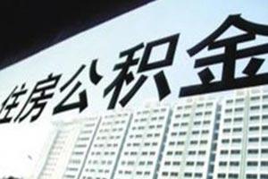 """【批评/回应】""""天价公积金""""当以侵吞国资论罪"""