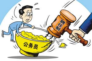 北京首次招聘无编制公务员 年薪不低于20万