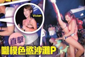 嫩模学不乖!香港海滩情色派对曝光