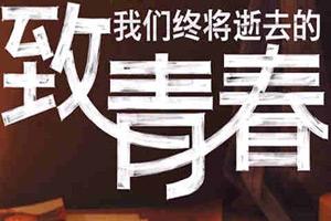 网络小说改编影视剧走红 市场前景看好