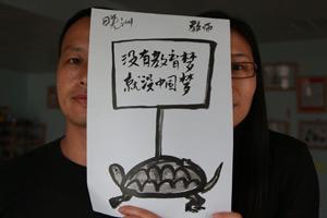 艺术家陈洲、张晓静:教育梦就是中国梦