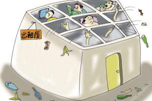北京发布房屋出租新政 出租单间不得超2人