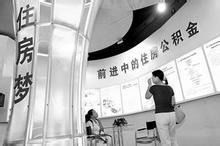 多地买房者遇公积金吃紧 杭州:补贴利差先发商贷