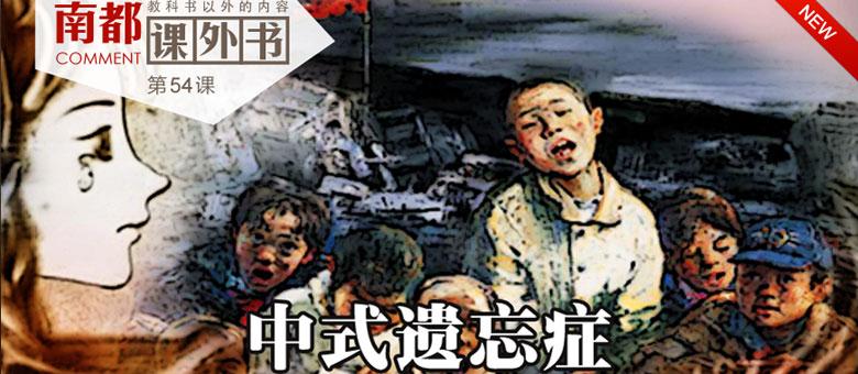 南都课外书第58期:中式遗忘症