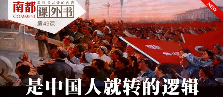 南都课外书第49期:是中国人就转的逻辑