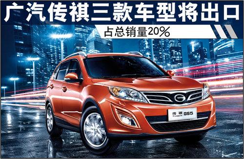 广汽传祺3款车型有望出口 占总销量20%