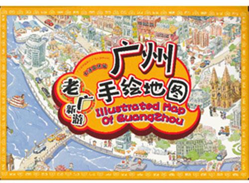老广新游:广州手绘地图;