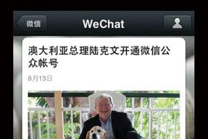 澳洲总理陆克文开通微信 用中文向华人送祝福