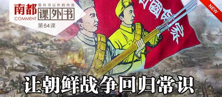 南都课外书第65课:让朝鲜战争回归常识