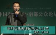 【公民十分钟】晋东南:深圳交通拥堵的现状与对策