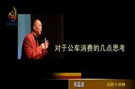 【公民十分钟】宋磊岩:对于公车消费的几点思考