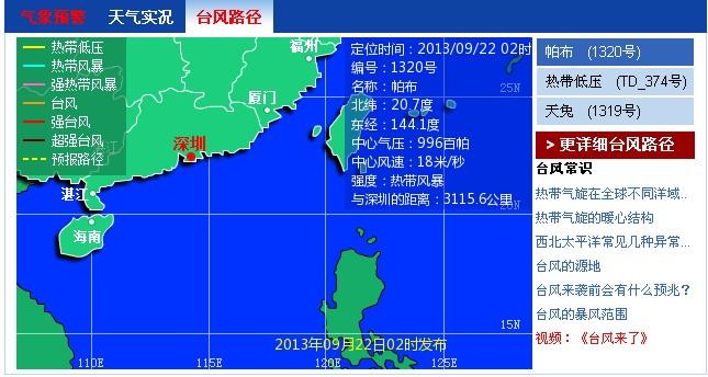 """超强台风""""天兔""""来袭 深圳学校今明停课"""