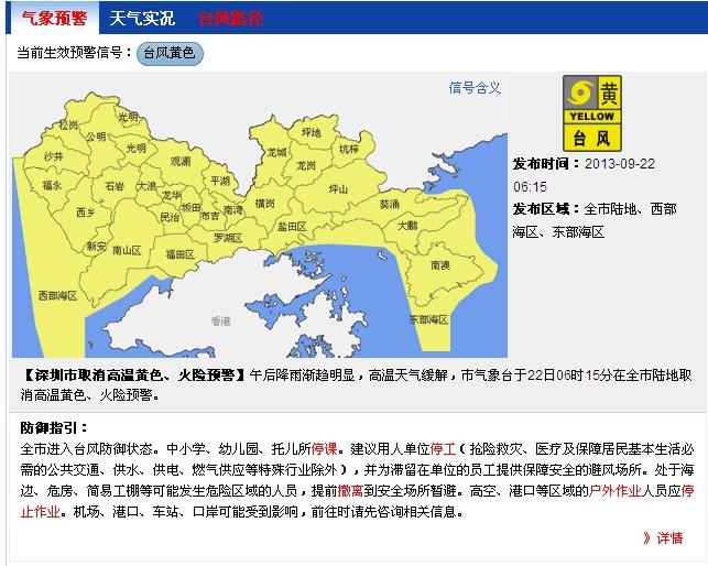 """受""""天兔""""影响 深圳台风黄色预警信号生效中"""