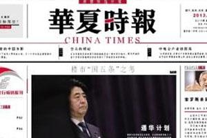 《华夏时报》逆势增长 总编辑水皮预计年收入3.5亿