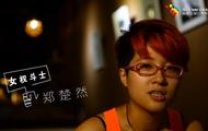 南都人物志:女权斗士郑楚然