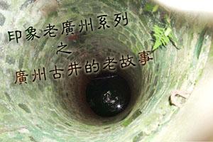 寻古访踪 广州古井的老故事