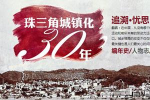 珠三角城镇化30年