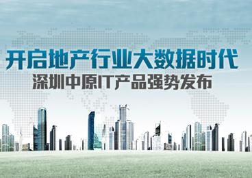 大数据时代 深圳中原IT产品强势发布