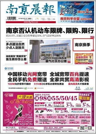 时局图放-今日的《南京晨报》在头版显著位置放了导读:《南京换季》.并在A
