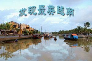 发现最美的越南