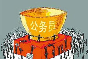 媒体曝广州公务员年入逾17万元 官方称算法有误