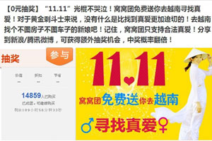 光棍节前网站推团购越南新娘吸引上万人参与