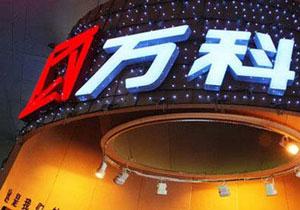 赵晓:万科涉足银行业的阳谋