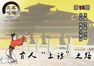 """【文化黑洞】第十三期:古人""""上访""""之路"""