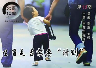 """【文化黑洞】第十四期:生育是否需要""""计划"""""""