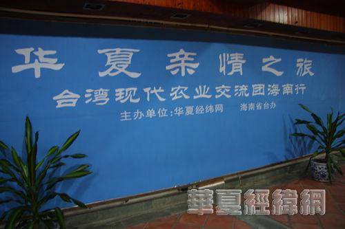 台湾现代农业交流团海南行在海口启动