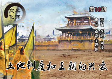 【文化黑洞】第十期:土地制度和王朝的兴衰