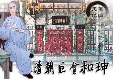 【文化黑洞】第五期:清朝巨贪和珅