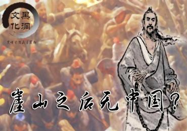 【文化黑洞】第八期:崖山之后无中国?